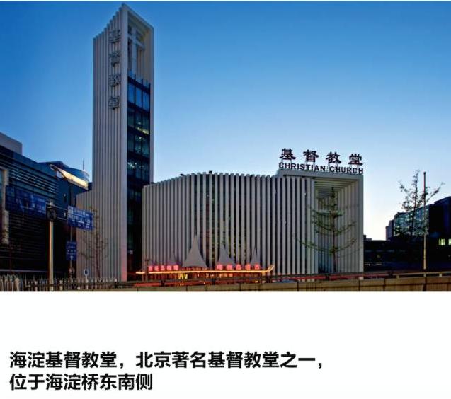 """中关村大街发展规划近日正式公布:在未来的三到五年里,中关村大街将完成转型,告别传统电子卖场的角色,集中有限空间着力发展创业孵化、互联网经济等新模式,打造全新的创客中心和共享经济中心,为中国的创业热潮再添一把火。 请重温《商业周刊/中文版》2015年8月特写《野心时代:创业者联盟在行动,把钱砸在年轻人身上的泡沫现象》 在中国的""""硅谷""""中关村,没有人忏悔,也许只有一处例外。  海淀基督教堂,北京著名基督教堂之一,位于海淀桥东南侧,一座现代化风格的建筑,大门中间竖着大大的十字架,静谧、"""